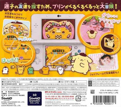 ポムポムプリン コロコロ大冒険 3DS backM (BP6J)