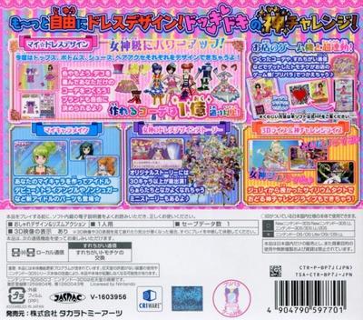 プリパラ めざめよ!女神のドレスデザイン 3DS backM (BP7J)