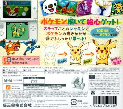 ポケモンアートアカデミー 3DS backM (BPCJ)