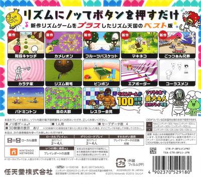 リズム天国 ザ・ベスト+ 3DS backM (BPJJ)