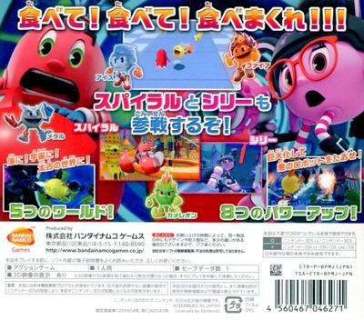 パックワールド2 3DS backM (BPMJ)