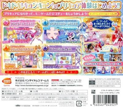 ドキドキ!プリキュア なりきりライフ! 3DS backM (BPQJ)