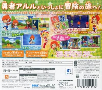 ぷよぷよクロニクル 3DS backM (BPUJ)