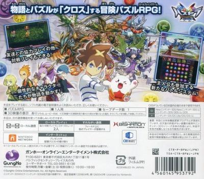 パズドラクロス 神の章 3DS backM (BPWJ)
