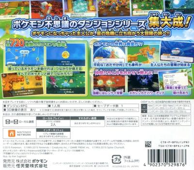 ポケモン超不思議のダンジョン 3DS backM (BPXJ)