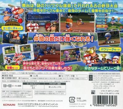 実況パワフルプロ野球 ヒーローズ 3DS backM (BPYJ)