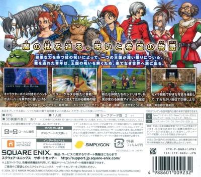 ドラゴンクエストVIII 空と海と大地と呪われし姫君 3DS backM (BQ8J)