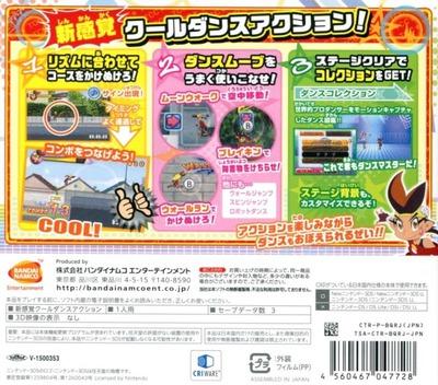 トライブクルクル THE G@ME 3DS backM (BQRJ)
