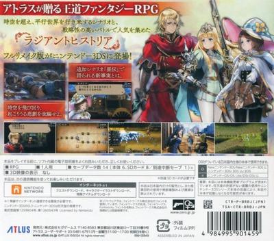 ラジアントヒストリア パーフェクトクロノロジー 3DS backM (BRBJ)