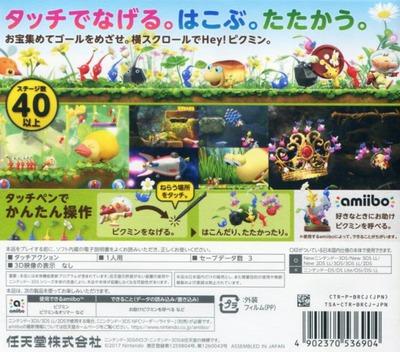 Hey!ピクミン 3DS backM (BRCJ)