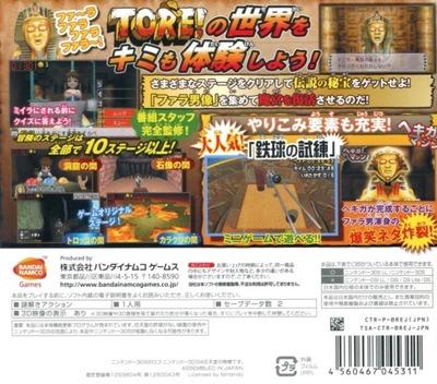 謎解きバトルTORE!伝説の魔宮を復活させよ! 3DS backM (BREJ)