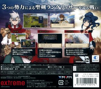 ラングリッサー リインカーネーション-転生- 3DS backM (BRGJ)