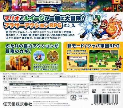 マリオ&ルイージRPG1 DX 3DS backM (BRMJ)