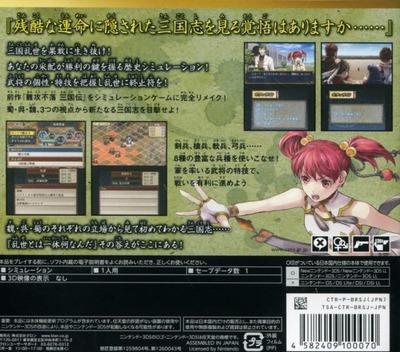 雷子 3DS backM (BRSJ)