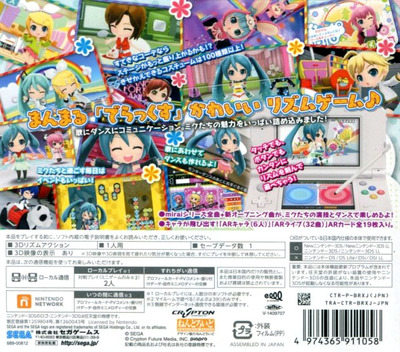 初音ミク Project mirai でらっくす 3DS backM (BRXJ)