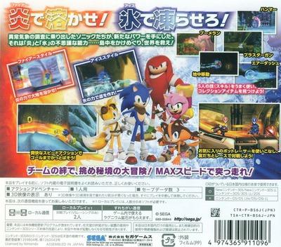 ソニックトゥーン ファイアー & アイス 3DS backM (BS6J)