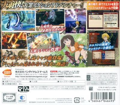 七つの大罪 真実の冤罪 3DS backM (BS7J)