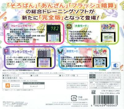 そろばん・あんざん・フラッシュ暗算 完全版 3DS backM (BSAJ)