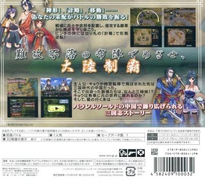難攻不落三国伝〜蜀と時の銅雀〜 3DS backM (BSDJ)