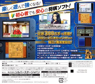 遊んで将棋が強くなる! 銀星将棋DX 3DS backM (BSGJ)