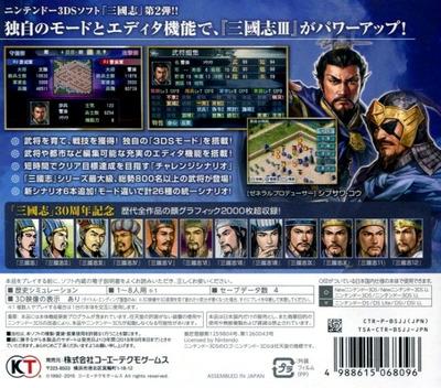 三國志2 3DS backM (BSJJ)