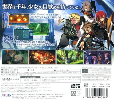 新・世界樹の迷宮 ミレニアムの少女 3DS backM (BSKJ)