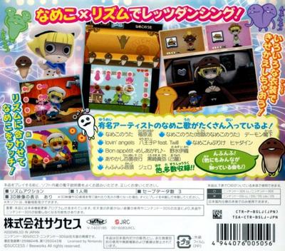 おさわり探偵 小沢里奈 なめこリズム 3DS backM (BSLJ)