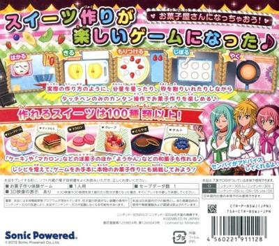 キラメキ わくわくスイーツ 3DS backM (BSWJ)