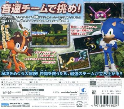 ソニックトゥーン アイランドアドベンチャー 3DS backM (BSYJ)