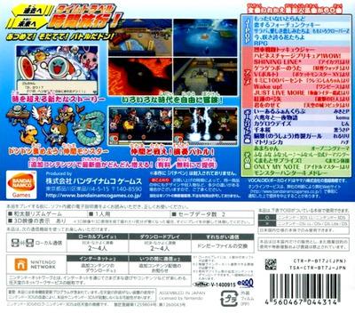 太鼓の達人 どんとかつの時空大冒険 3DS backM (BT7J)