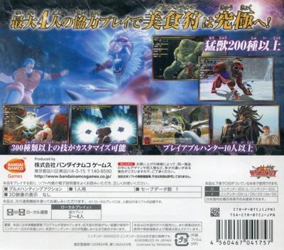 トリコ アルティメットサバイバル 3DS backM (BTCJ)