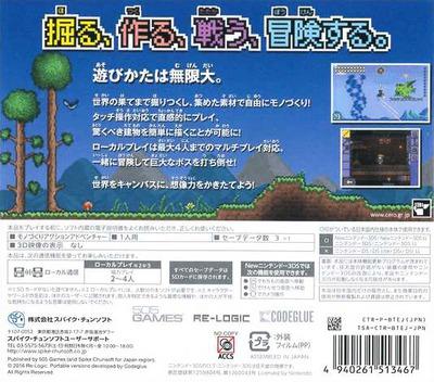 テラリア 3DS backM (BTEJ)
