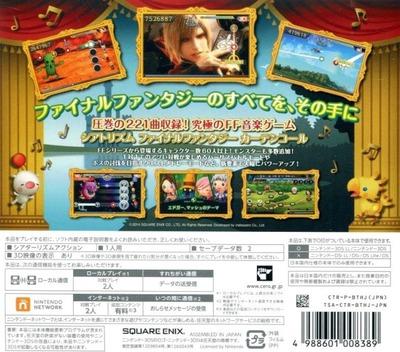 シアトリズム ファイナルファンタジー カーテンコール 3DS backM (BTHJ)