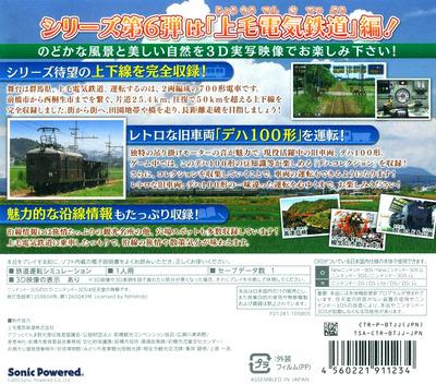鉄道にっぽん!路線たび 上毛電気鉄道編 3DS backM (BTJJ)