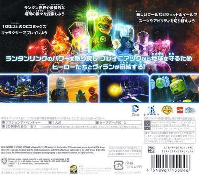 LEGO バットマン3 ザ・ゲーム ゴッサムから宇宙へ 3DS backM (BTMJ)