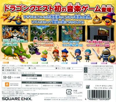 シアトリズム ドラゴンクエスト 3DS backM (BTQJ)