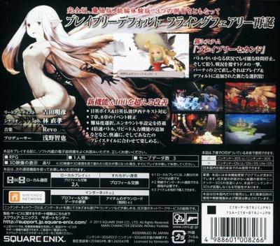 BRAVELY DEFAULT -For the Sequel- 3DS backM (BTRJ)