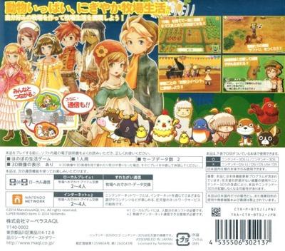 牧場物語 つながる新天地 3DS backM (BTSJ)