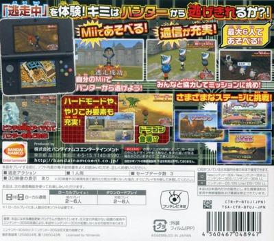 超・逃走中 あつまれ!最強の逃走者たち 3DS backM (BTUJ)