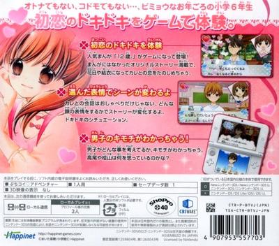 12歳。 〜ほんとのキモチ〜 3DS backM (BTVJ)