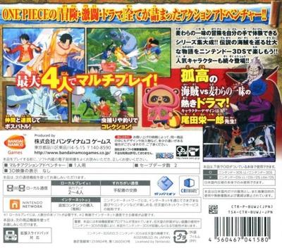 ワンピース アンリミテッドワールドR 3DS backM (BUWJ)
