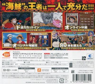 ONE PIECE 大海賊闘技場 (ダイカイゾクコロシアム) 3DS backM (BUZJ)