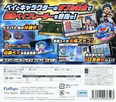ベイブレードバースト ゴッド 3DS backM (BVBJ)