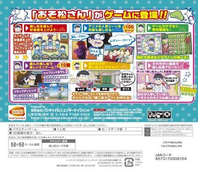 おそ松さん 松まつり 3DS backM (BW3J)