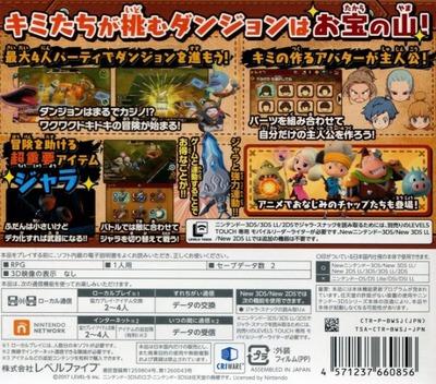 スナックワールド トレジャラーズ 3DS backM (BWSJ)