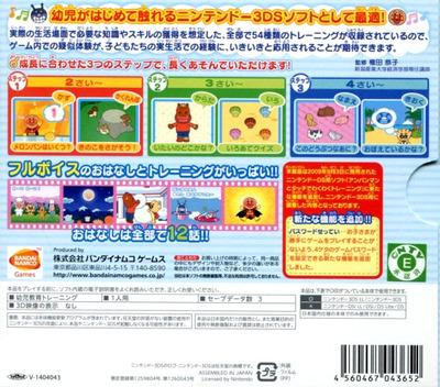 アンパンマンとタッチでわくわくトレーニング 3DS backM (BWTJ)