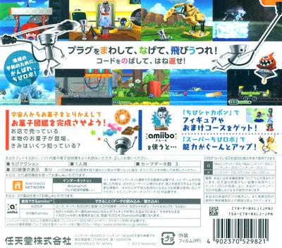 なげなわアクション!ぐるぐる!ちびロボ! 3DS backM (BXLJ)