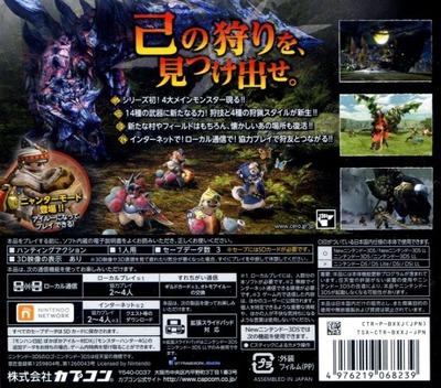 モンスターハンタークロス 3DS backM (BXXJ)