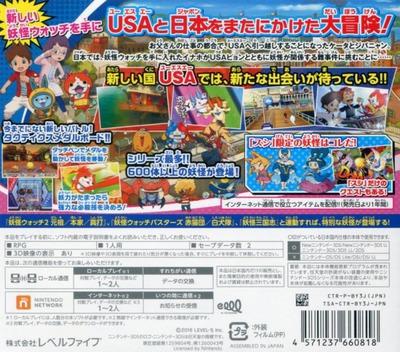 妖怪ウォッチ3 SUSHI (スシ) 3DS backM (BY3J)