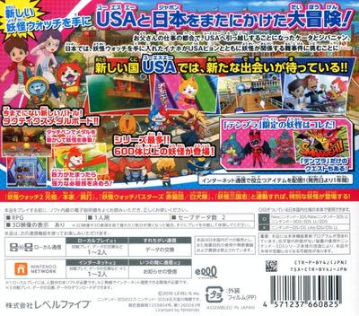 妖怪ウォッチ3 TEMPURA (テンプラ) 3DS backM (BY4J)
